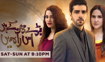 Baray Dhokay Hain Iss Raah Mein - Mon_Tue at 9:00pm