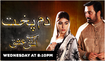 Dumpukht - Wednesday at 8:00pm